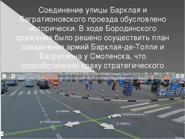 Соединение улицы Барклая и Багратионовского проезда обусловлено исторически....