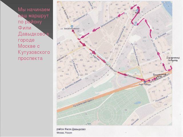 Мы начинаем наш маршрут по району Фили Давыдково в городе Москве с Кутузовско...