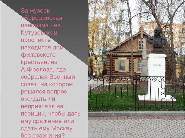 За музеем «Бородинская панорама» на Кутузовском проспекте находится дом филев...