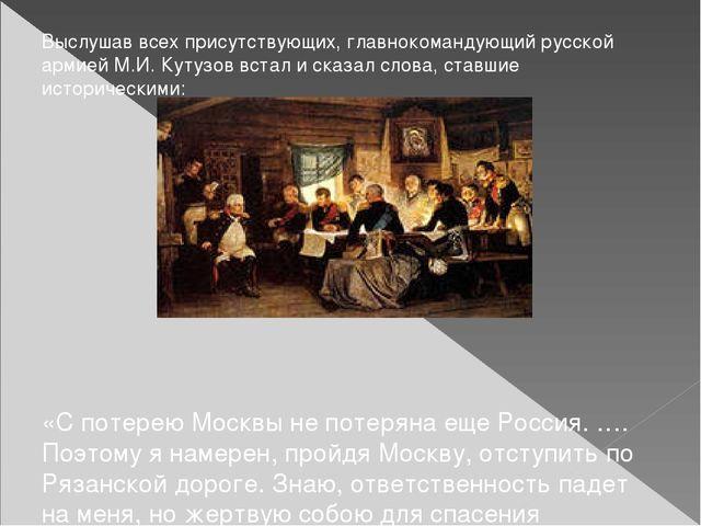 Выслушав всех присутствующих, главнокомандующий русской армией М.И. Кутузов в...