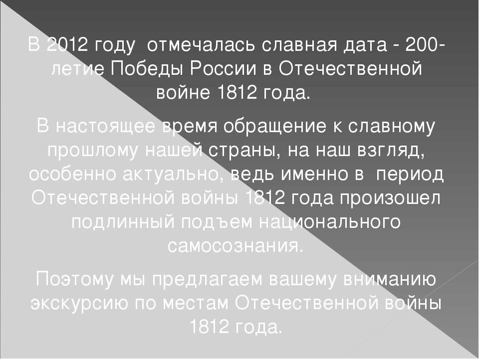 В 2012 году отмечалась славная дата - 200-летие Победы России в Отечественной...