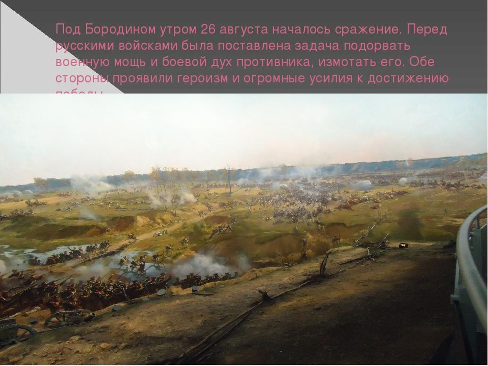 Под Бородином утром 26 августа началось сражение. Перед русскими войсками был...