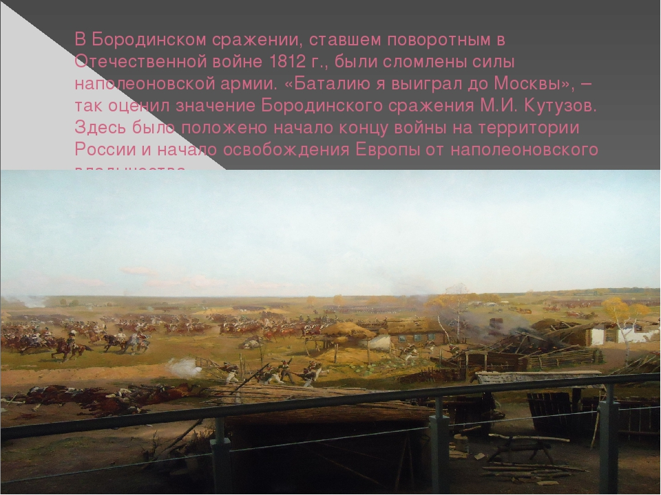 В Бородинском сражении, ставшем поворотным в Отечественной войне 1812 г., был...