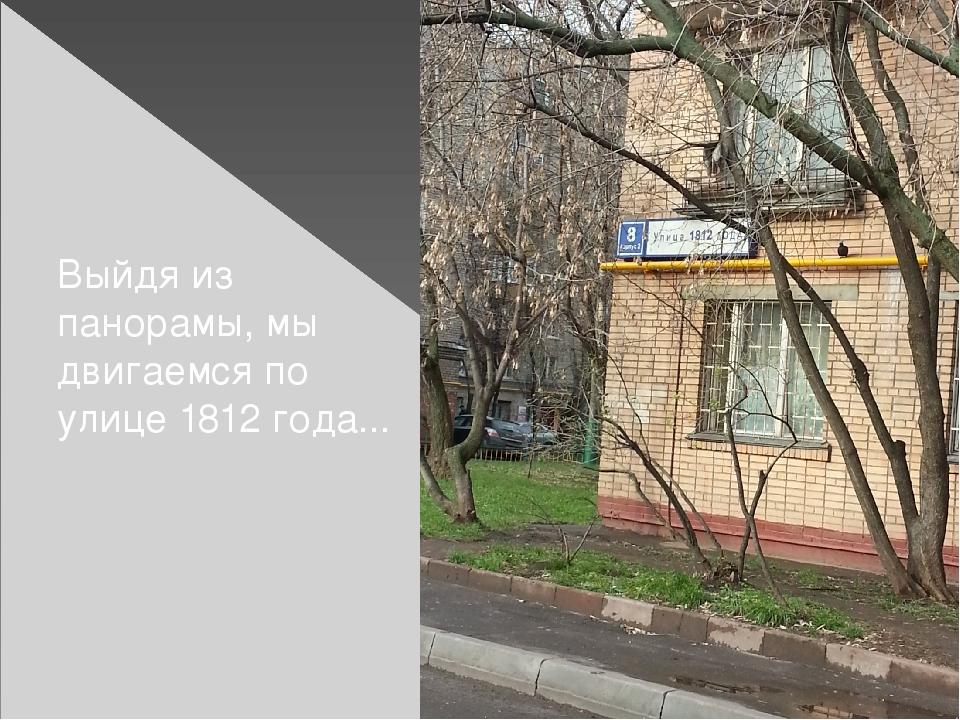 Выйдя из панорамы, мы двигаемся по улице 1812 года...