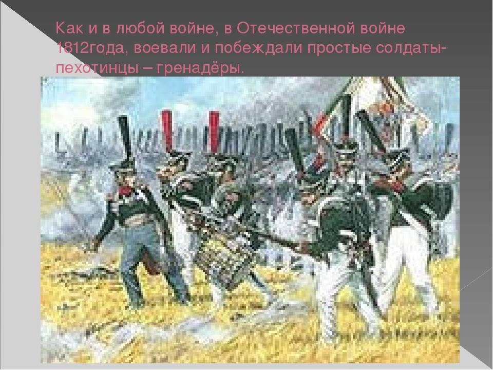 Как и в любой войне, в Отечественной войне 1812года, воевали и побеждали прос...