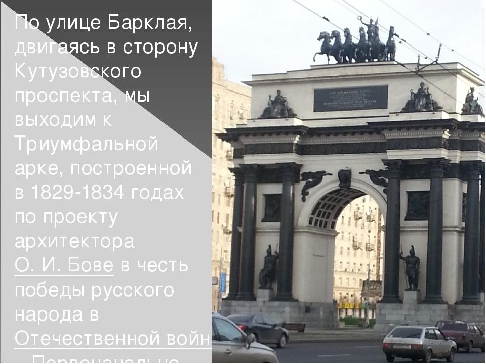 По улице Барклая, двигаясь в сторону Кутузовского проспекта, мы выходим к Три...
