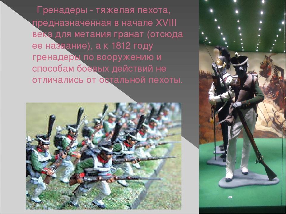 Гренадеры - тяжелая пехота, предназначенная в начале XVIII века для метания...