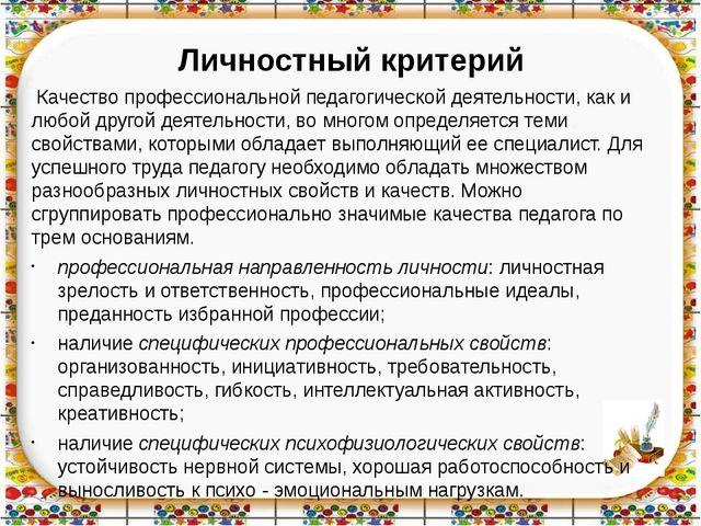 Личностный критерий Качество профессиональной педагогической деятельности, ка...