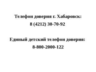 Телефон доверия г. Хабаровск: 8 (4212) 30-70-92 Единый детский телефон довер