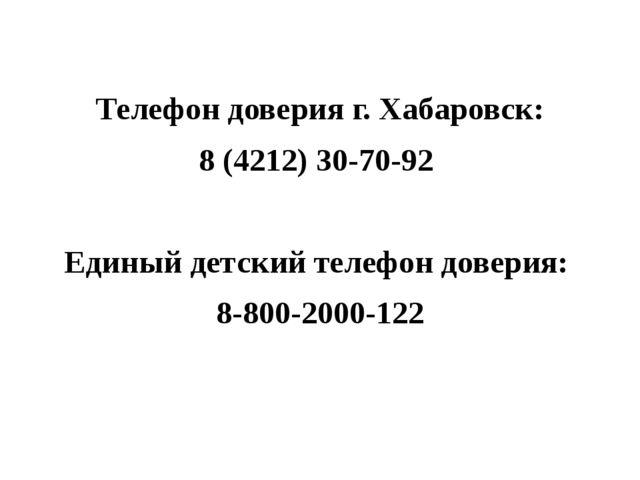 Телефон доверия г. Хабаровск: 8 (4212) 30-70-92 Единый детский телефон довер...