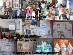 Конкурсы и выставки рисунков Различные экскурсии Наша проектная деятельность