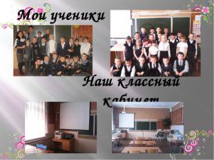 Наш классный кабинет Мои ученики
