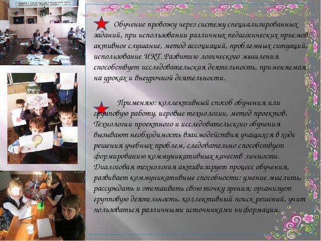 Обучение провожу через систему специализированных заданий, при использовании...