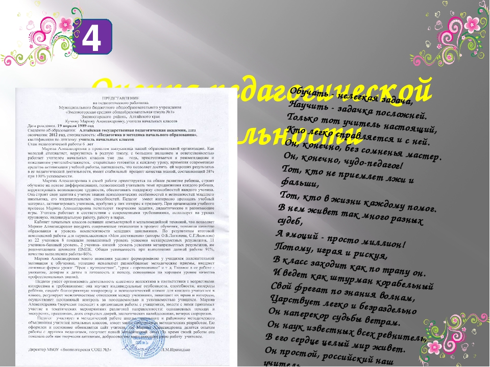 Оценка педагогической деятельности 4 Обучать - нелегкая задача, Научить - за...