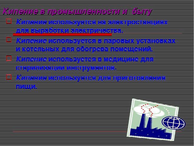 Кипение в промышленности и быту Кипение используется на электростанциях для в...