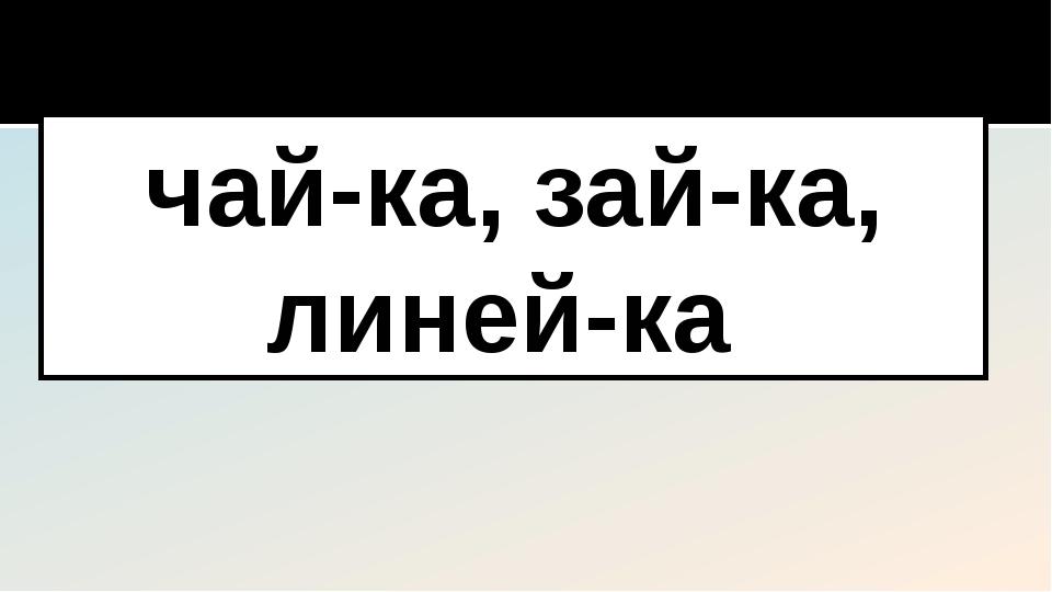 Мягкий знак и букву Й От слога отрывать не смей. 3 правило. Буквы Ь,Й нельзя...