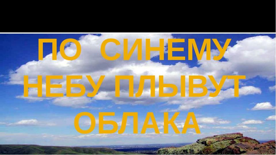По синему небу плывут об