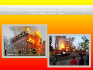 При неосторожном обращении огонь нередко из верного друга превращается в бес