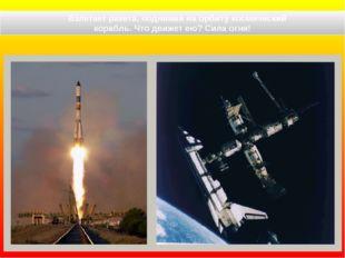 Взлетает ракета, поднимая на орбиту космический корабль. Что движет ею? Сила