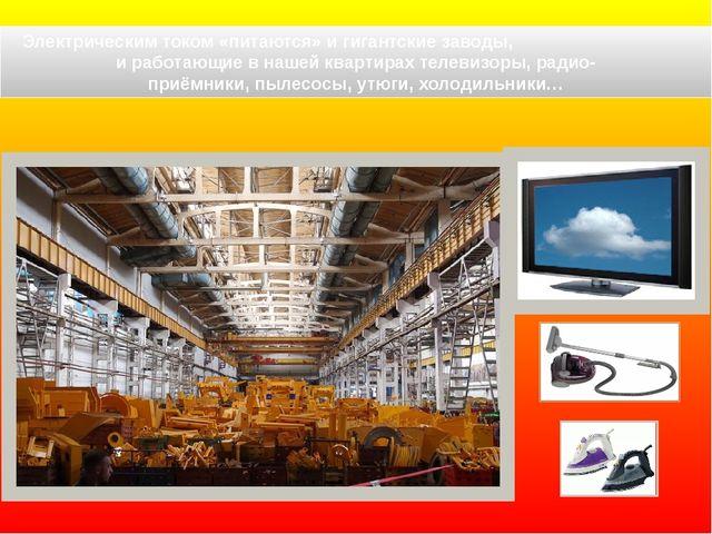 Электрическим током «питаются» и гигантские заводы, и работающие в нашей ква...