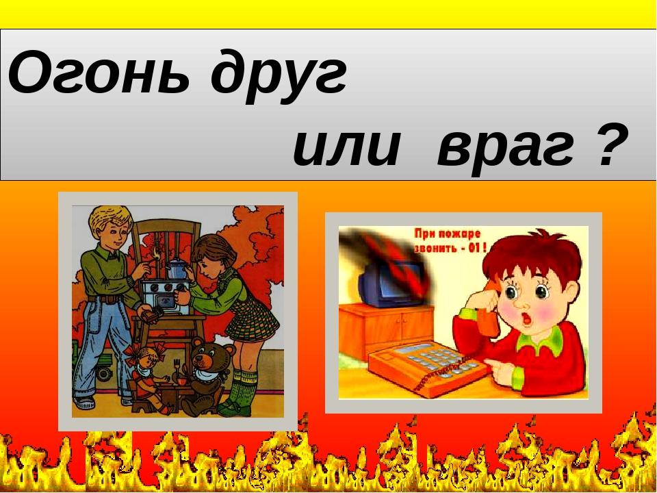 Картинки огонь наш друг огонь наш враг