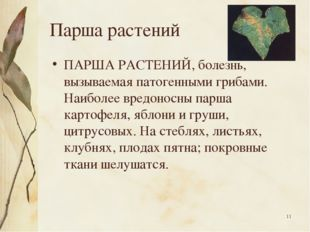 * Парша растений ПАРША РАСТЕНИЙ, болезнь, вызываемая патогенными грибами. Наи