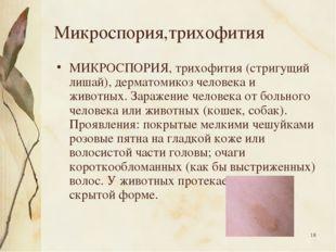 * Микроспория,трихофития МИКРОСПОРИЯ, трихофития (стригущий лишай), дерматоми