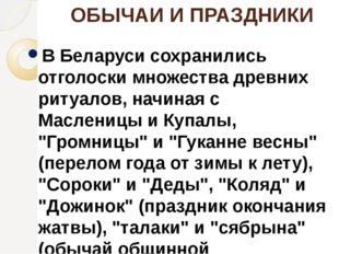 ОБЫЧАИ И ПРАЗДНИКИ В Беларуси сохранились отголоски множества древних ритуало
