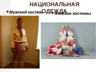 НАЦИОНАЛЬНАЯ ОДЕЖДА Мужской костюм Женские костюмы