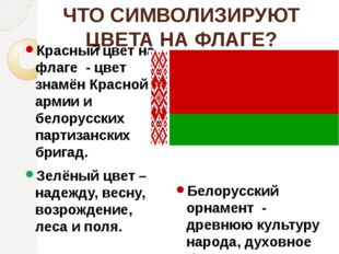 ЧТО СИМВОЛИЗИРУЮТ ЦВЕТА НА ФЛАГЕ? Красный цвет на флаге - цвет знамён Красной
