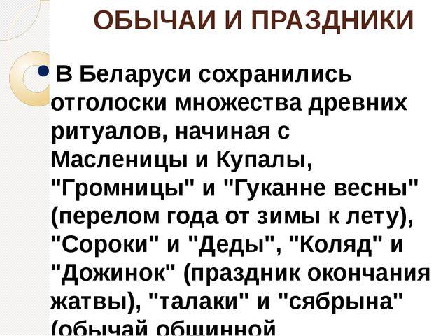 ОБЫЧАИ И ПРАЗДНИКИ В Беларуси сохранились отголоски множества древних ритуало...