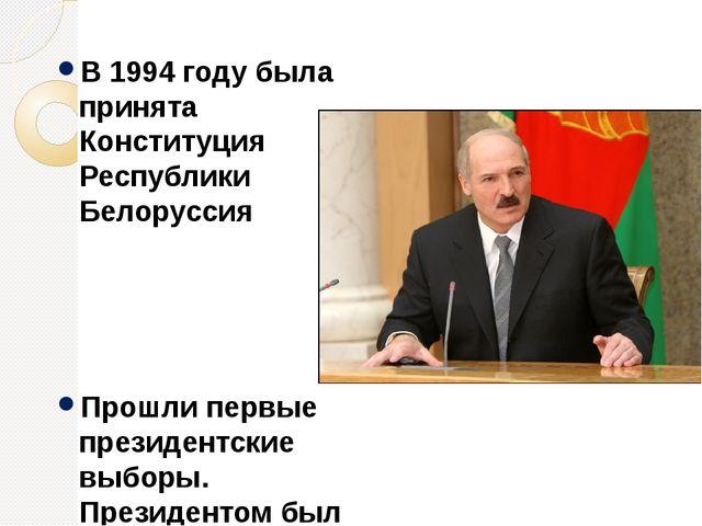 В 1994 году была принята Конституция Республики Белоруссия Прошли первые пре...