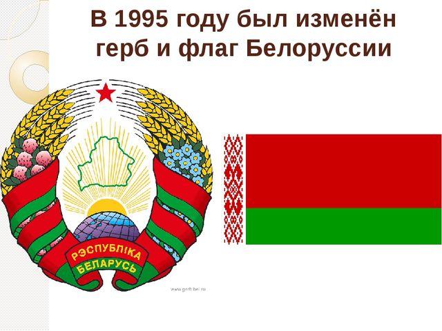 В 1995 году был изменён герб и флаг Белоруссии