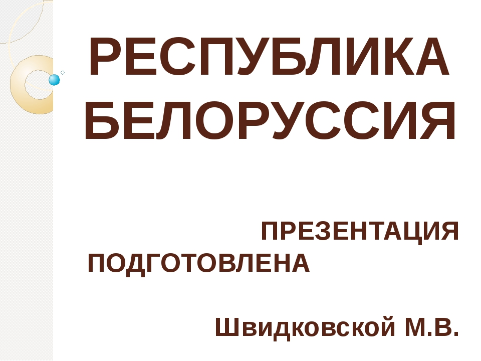РЕСПУБЛИКА БЕЛОРУССИЯ ПРЕЗЕНТАЦИЯ ПОДГОТОВЛЕНА Швидковской М.В.