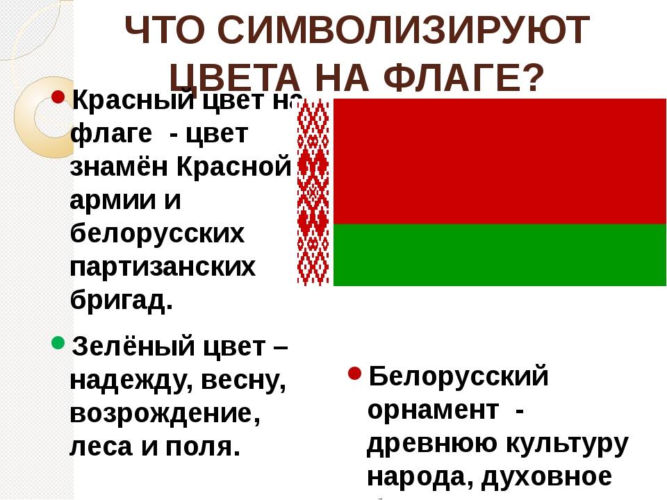 ЧТО СИМВОЛИЗИРУЮТ ЦВЕТА НА ФЛАГЕ? Красный цвет на флаге - цвет знамён Красной...