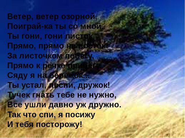 Ветер, ветер озорной, Поиграй-ка ты со мной. Ты гони, гони листок Прямо, прям...