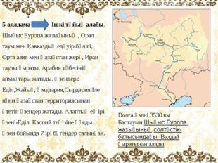 5-аялдама Ішкі тұйық алабы. Шығыс Еуропа жазығының , Орал тауы мен Кавказдың