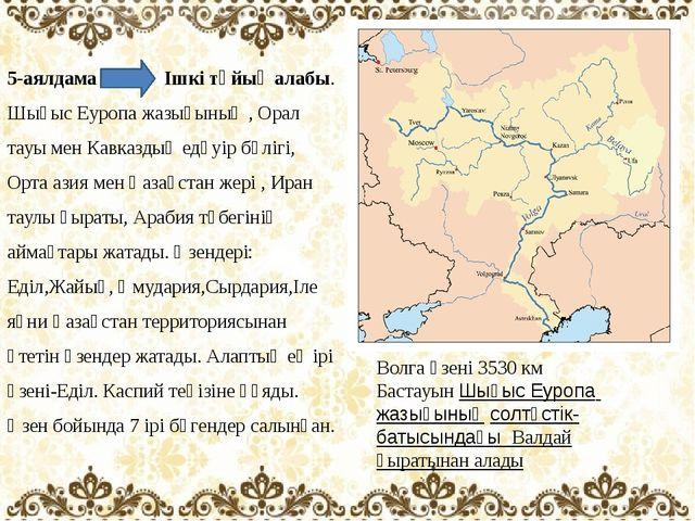 5-аялдама Ішкі тұйық алабы. Шығыс Еуропа жазығының , Орал тауы мен Кавказдың...