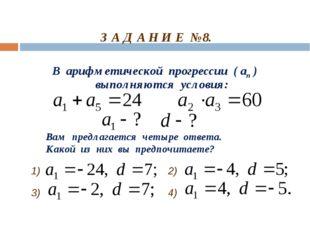 З А Д А Н И Е №8. В арифметической прогрессии ( ап ) выполняются условия: Ва
