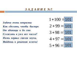 З А Д А Н И Е №7. Задача очень непроста: Как сделать, чтобы быстро От единиц