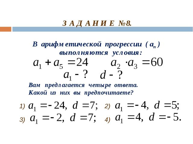 З А Д А Н И Е №8. В арифметической прогрессии ( ап ) выполняются условия: Ва...