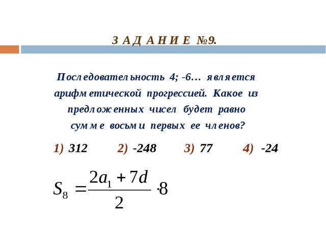 З А Д А Н И Е №9. Последовательность 4; -6… является арифметической прогресс...
