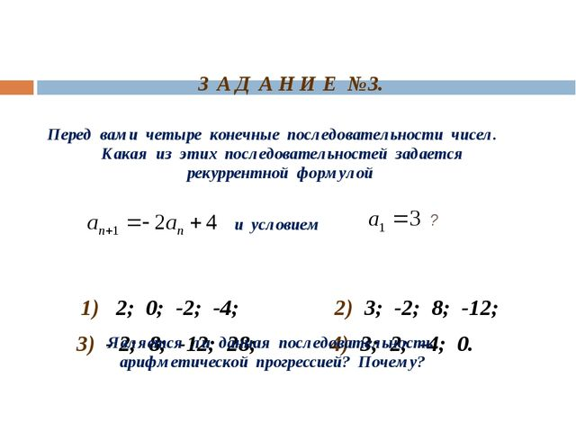 З А Д А Н И Е №3. Перед вами четыре конечные последовательности чисел. Какая...