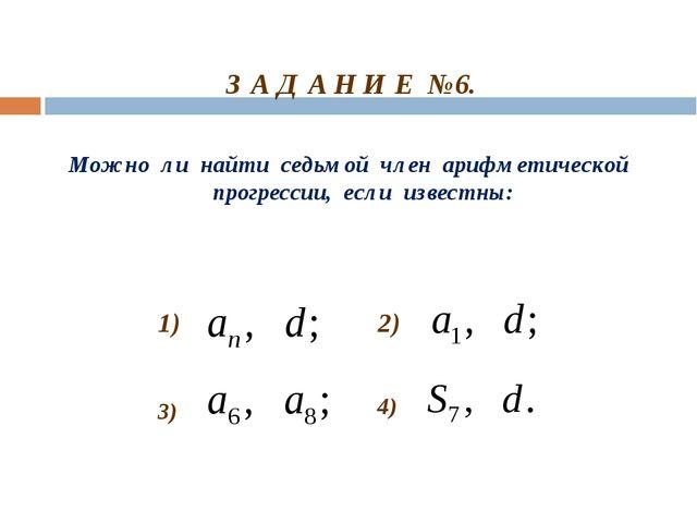 З А Д А Н И Е №6. Можно ли найти седьмой член арифметической прогрессии, есл...