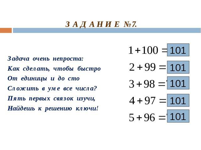 З А Д А Н И Е №7. Задача очень непроста: Как сделать, чтобы быстро От единиц...