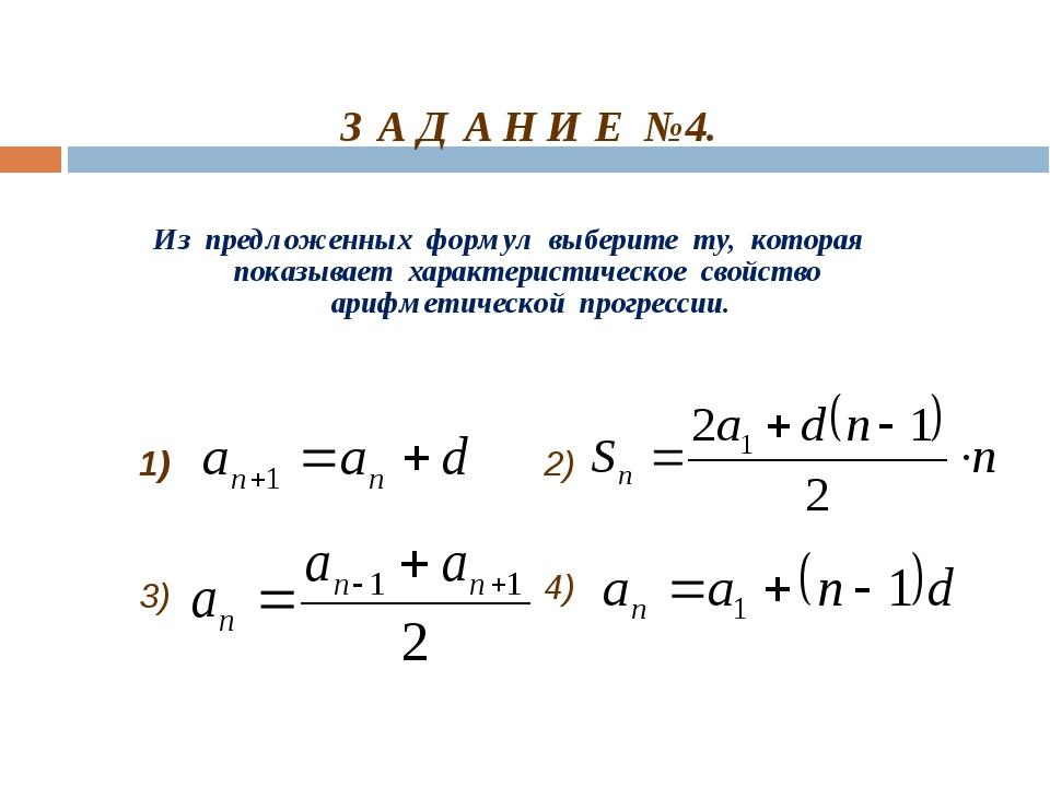 З А Д А Н И Е №4. Из предложенных формул выберите ту, которая показывает хар...
