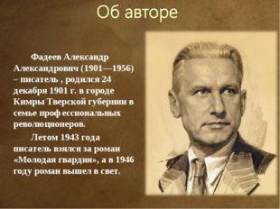 Фадеев Александр Александрович (1901—1956) – писатель , родился 24 декабря