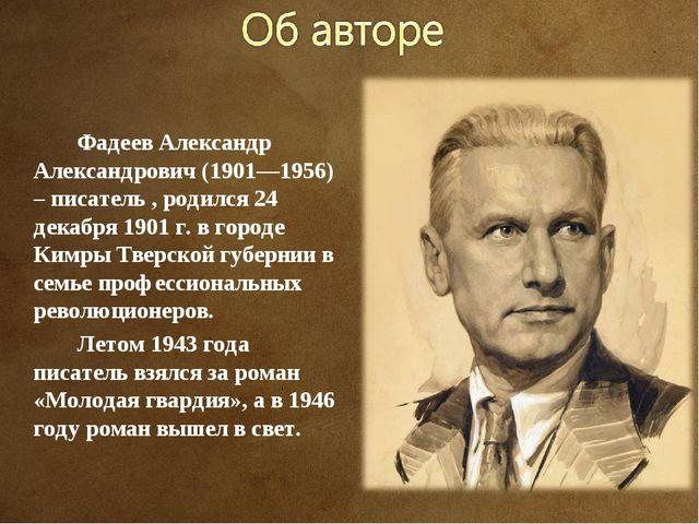Фадеев Александр Александрович (1901—1956) – писатель , родился 24 декабря...