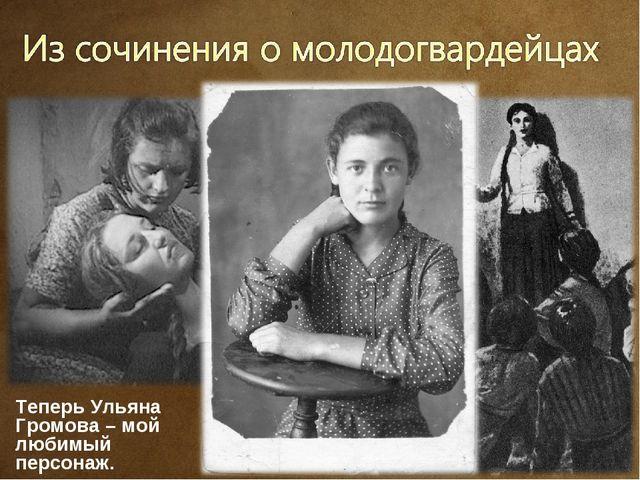 Теперь Ульяна Громова – мой любимый персонаж.