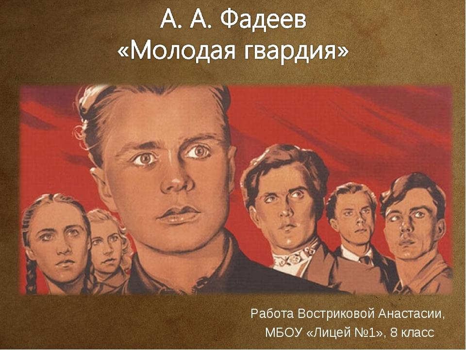 Работа Востриковой Анастасии, МБОУ «Лицей №1», 8 класс